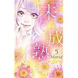 『未』成熟 5 (マーガレットコミックス)