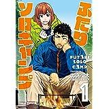 ふたりソロキャンプ(1) (イブニングコミックス)
