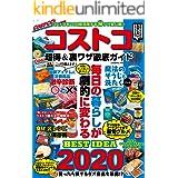コストコ超得&裏ワザ徹底ガイド (コスミックムック)