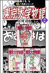 【極!合本シリーズ】 東京大学物語2巻 Kindle版