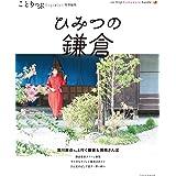 ことりっぷマガジン 特別編集ひみつの鎌倉 (ことりっぷMOOK)