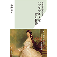 名画で読み解く ハプスブルク家 12の物語 (光文社新書)