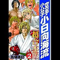 空手小公子 小日向海流 超合本版(2) (ヤングマガジンコミックス)
