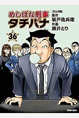 めしばな刑事タチバナ(36)[ガムの味] (TOKUMA COMICS) Kindle版
