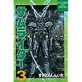 サムライダー(3) (ヤングマガジンコミックス)