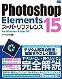 Photoshop Elements 15 スーパーリファレンス for Windows & Mac OS