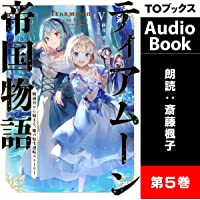 ティアムーン帝国物語5 ~断頭台から始まる、姫の転生逆転ストーリー~