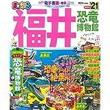 まっぷる 福井 恐竜博物館'21 (マップルマガジン 北陸 4)