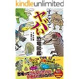 すごくてヤバい恐竜図鑑
