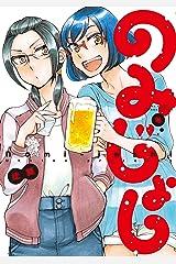 のみじょし(4) (バンブーコミックス) Kindle版