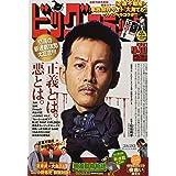 ビッグコミック 2021年 9/10 号 [雑誌]