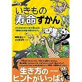 いきもの寿命ずかん:コドモからオトナまで楽しめる「動物たちの生き様カタログ」