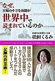 なぜ、宮崎の小さな新聞が世界中で読まれているのか (みやざき中央新聞)