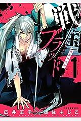 戦国ブラッド~薔薇の契約~(1) (ARIAコミックス) Kindle版