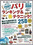 地球の歩き方MOOK パリ ランキング&マル得テクニック! 2018~19 (地球の歩き方ムック)