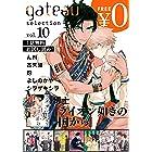 gateau selection vol.10【無料お試し読み版】 gateau (ガトー)