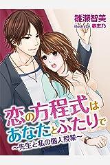 恋の方程式はあなたとふたりで~先生と私の個人授業~ (夢中文庫クリスタル) Kindle版