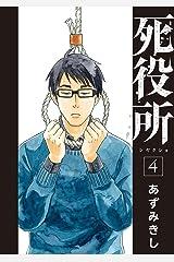 死役所 4巻: バンチコミックス Kindle版