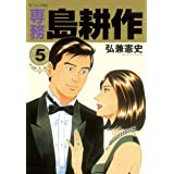 専務 島耕作(5) (モーニングコミックス)