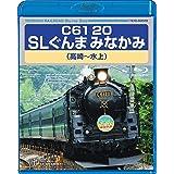 C61-20 SLぐんまみなかみ(高崎~水上) [Blu-ray]