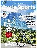 CYCLE SPORTS (サイクルスポーツ) 2020年10月号