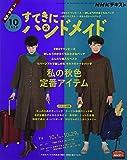 NHKすてきにハンドメイド 2020年 10 月号 [雑誌]