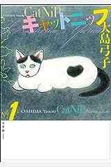 キャットニップ 1. Kindle版
