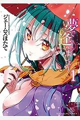 夢で逢いましょう (1) (ヤングキングコミックス) Kindle版