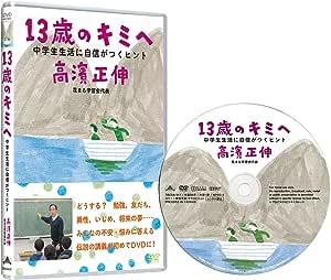 13歳のキミへ 中学生生活に自信がつくヒント [DVD]