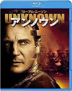 アンノウン [Blu-ray]