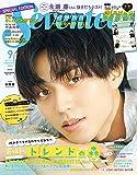 セブンティーン9月号スペシャルエディション版 (セブンティーン増刊)