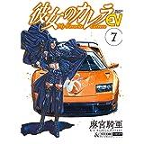 彼女のカレラEV (7) (リイドカフェコミックス)