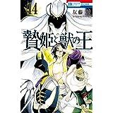 贄姫と獣の王 14 (花とゆめコミックス)