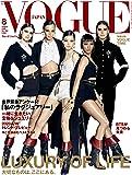 VOGUE JAPAN (ヴォーグジャパン) 2020年8月号