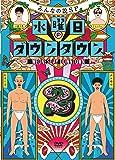 水曜日のダウンタウン2 [DVD]