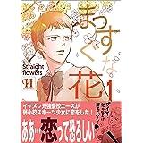 まっすぐな花 1 (hananouta books)