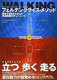 DVD付 フェルデンクライス・メソッドWALKING 簡単な動きをとおした神経回路のチューニング