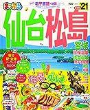 まっぷる 仙台・松島 宮城'21 (マップルマガジン 東北 4)