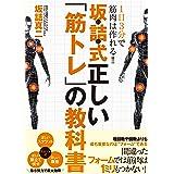 1日3分で筋肉は作れる!! 坂詰式 正しい「筋トレ」の教科書 ~間違ったフォームでは筋肉は1ミリもつかない!~