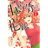 五等分の花嫁(1) (週刊少年マガジンコミックス)