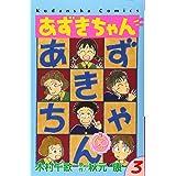 あずきちゃん なかよし60周年記念版(3) (KCデラックス)