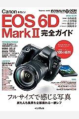 キヤノン EOS 6D Mark II 完全ガイド Kindle版