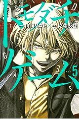 トモダチゲーム(5) (週刊少年マガジンコミックス) Kindle版