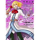 英雄伝説 空の軌跡SC (2) (ファミ通クリアコミックス)