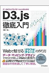 データビジュアライゼーションのためのD3.js徹底入門 Webで魅せるグラフ&チャートの作り方 Kindle版