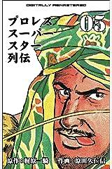プロレススーパースター列伝【デジタルリマスター】 5 Kindle版