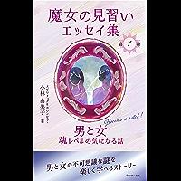 魔女の見習いエッセイ集 第1巻 : 男と女 魂レベルの気になる話 (ブロッサム出版)