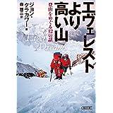 エヴェレストより高い山 (朝日文庫)