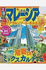 るるぶマレーシア クアラルンプール・ボルネオ(2019年版) (るるぶ情報版(海外)) Kindle版