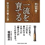 一流を育てる 秋山木工の「職人心得」